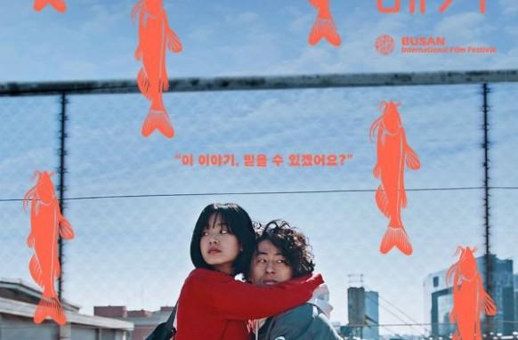 영화 메기 포스터